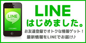 藤沢 風俗 デリヘル 未来日記 line友達登録